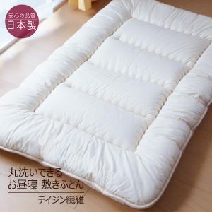 洗える お昼寝布団 敷き布団 日本製 テイジン フィルケアわた|nekoronta