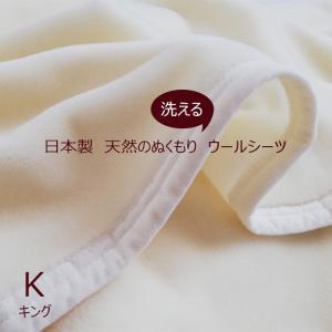 ヌクウールシーツ キング 洗える 天然のぬくもり 上質メリノウール100%(日本製)|nekoronta