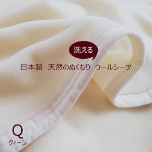 ヌクウールシーツ クィーン 洗える 天然のぬくもり 上質メリノウール100%(日本製)|nekoronta