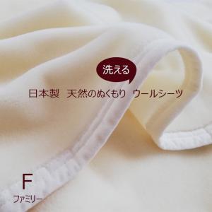 ヌクウールシーツ ワイドキング・ファミリーサイズ 洗える 天然のぬくもり 上質メリノウール100%(日本製)|nekoronta