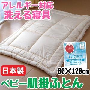 ベビー肌掛け布団 80×120cm 洗える アレルギー対応 No.4(日本製) nekoronta