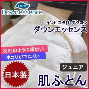 肌ふとん ジュニア 135×185cm 洗える中綿 No.17(日本製)|nekoronta