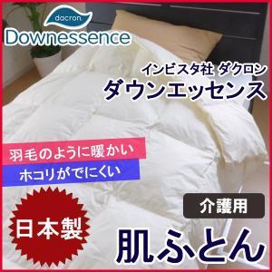 肌ふとん 介護用サイズ 140×190cm 洗える中綿 No.17(日本製) nekoronta