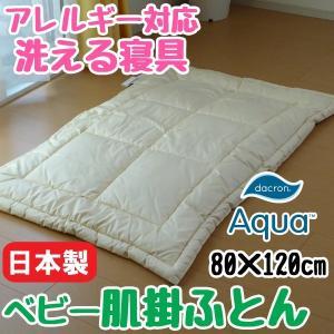 ベビー肌掛け布団 80×120cm 洗える アレルギー対応 No.7(日本製) nekoronta