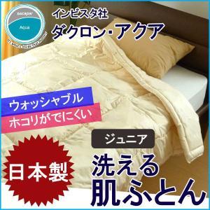 肌掛け布団 ジュニア 洗える日本製 ダクロン アクア No.7|nekoronta