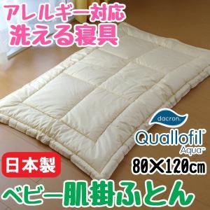 ベビー肌掛け布団 80×120cm 洗える アレルギー対応 No.8(日本製) nekoronta