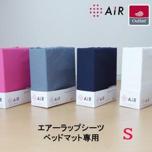 西川エアー ベッドマットレス専用ラップシーツ シングル 洗える PTP7050122|nekoronta