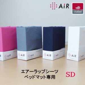 西川エアー ベッドマットレス専用ラップシーツ セミダブル 洗える PTP8053122|nekoronta