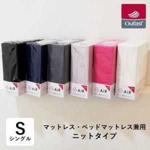 正規品 西川エアー AIR マットレス専用ラップシーツ ボックスシーツ シングル PHP555094...