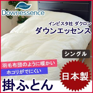 掛けふとん シングル 150×210cm 洗える中綿 No.16(日本製) nekoronta