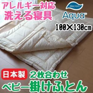 ベビー2枚合わせ掛け布団 100×130cm 洗える アレルギー対応 No.11(日本製)|nekoronta