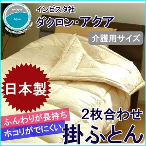 日本製 2枚合わせ 掛け布団 介護用 140×190 ダクロン アクア No.11|nekoronta