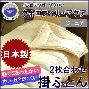 日本製 2枚合わせ 掛け布団 ジュニア 135×185 ダクロン クォロフィル アクア No.6|nekoronta