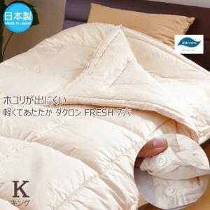 日本製 2枚合わせ 掛け布団 キング 230×210 ダクロン クォロフィル アクア No.6 nekoronta