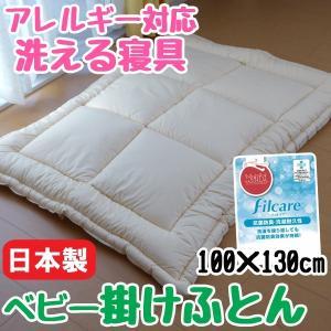 ベビー掛け布団 100×130cm 洗える アレルギー対応 No.3(日本製)|nekoronta