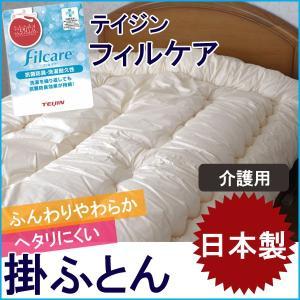 掛け布団 介護用サイズ 日本製 洗える中綿 テイジン繊維 No.3|nekoronta