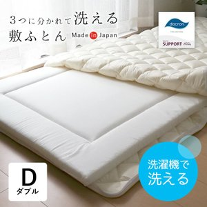 洗える敷き布団 ダブル 完全脱着式 サーラ(日本製)|nekoronta