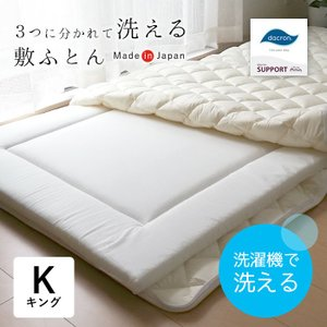 洗える敷き布団 キング 完全脱着式 サーラ(日本製)|nekoronta