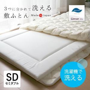 洗える敷き布団 セミダブル 完全脱着式 サーラ(日本製)|nekoronta