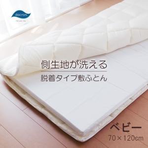 ベビー固綿敷き布団 脱着式 70×120cm 洗える アレルギー対応 No.13(日本製)|nekoronta