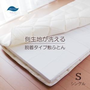 洗える 脱着式敷き布団 シングル ダクロン 固綿入り No.13(日本製)|nekoronta