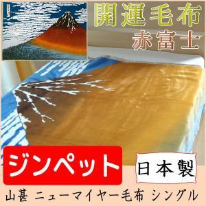 開運毛布 赤富士 シングル(日本製)|nekoronta