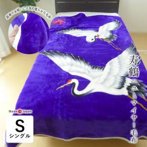 寿・紫・鶴 ニューマイヤー毛布アクリル毛布(シングル)|nekoronta