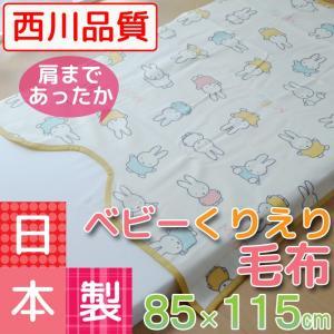 西川リビング ベビー綿毛布 85×115cm くりえりタイプ 洗える(日本製) nekoronta