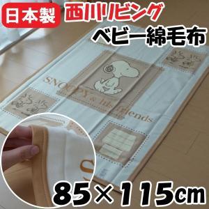ベビー綿毛布 スヌーピー 85×115cm 洗える 西川リビング(日本製)|nekoronta