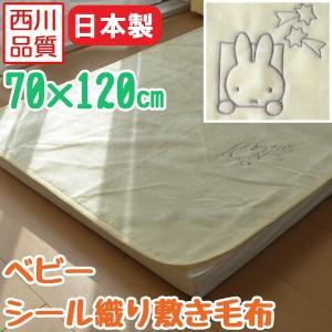 西川リビング ベビー敷き毛布 70×120cm シール織り 洗える(日本製) 1534-51000|nekoronta