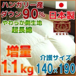 羽毛布団 介護用サイズ 増量 羽毛ふとん 日本製 エクセルゴールド|nekoronta