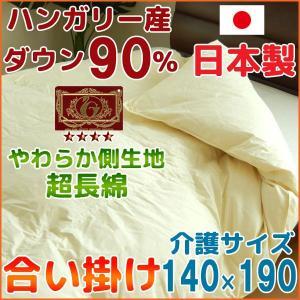 羽毛布団 合い掛け 介護用サイズ140×190 羽毛ふとん 日本製 ハンガリー産ダウン90% エクセルゴールド|nekoronta