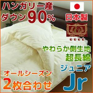 羽毛布団 2枚合わせ ジュニア 日本製 ハンガリー産ダウン90% 羽毛ふとん エクセルゴールド|nekoronta