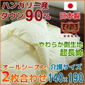 羽毛布団 2枚合わせ 介護用サイズ140×190 日本製 ハンガリー産ダウン90% 羽毛ふとん エクセルゴールド|nekoronta