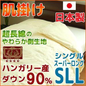 羽毛肌掛け布団 日本製 シングルスーパーロング230cm ハンガリー産ダウン90% エクセルゴールド|nekoronta