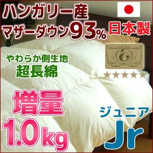 羽毛布団 ジュニア 増量 ハンガリーマザーダウン93% 羽毛ふとん 日本製 ロイヤルゴールド|nekoronta