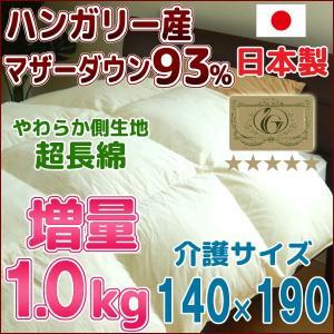 羽毛布団 介護用サイズ 増量 ハンガリーマザーダウン93% 羽毛ふとん 日本製 ロイヤルゴールド|nekoronta