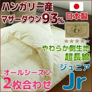 羽毛布団 2枚合わせ ジュニア 日本製 ハンガリー産マザーダウン93% 羽毛ふとん ロイヤルゴールド|nekoronta