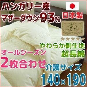 羽毛布団 2枚合わせ 介護用サイズ140×190 日本製 ハンガリー産マザーダウン93% 羽毛ふとん ロイヤルゴールド|nekoronta