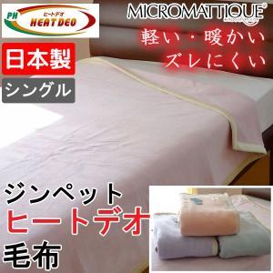 ヒートデオ毛布 シングル 150×210cm「カルナ」 ジンペット(日本製)|nekoronta