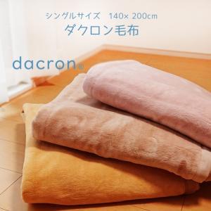 ダクロン毛布 シングル 140×200cm「無地」B格品(日本製)|nekoronta