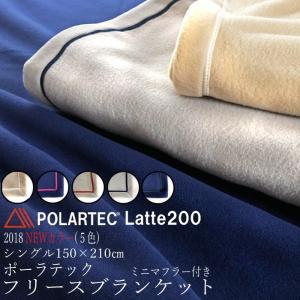 ポーラテック毛布 シングル Latte200 洗える ミニマフラー付き(日本製)|nekoronta