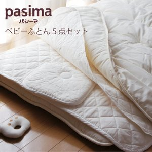 pasimaと吸湿性に優れた綿100%掛敷布団  米綿掛ふとん  97×123cm  表地/綿100...