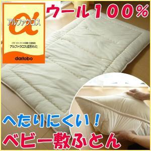 ベビー敷きふとん 70×120cm アルファクロス 羊毛2層式(日本製)|nekoronta