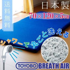 ベビー敷き布団 70×120×5cm ブレスエアー オールシーズン 芯まで洗える 抗菌防臭(日本製)|nekoronta
