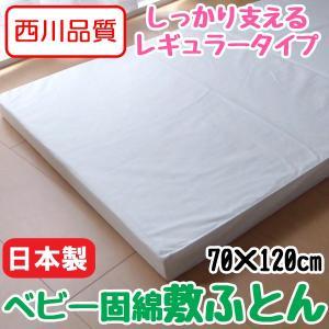ベビー固綿敷き布団 70×120cm 西川リビング(日本製)|nekoronta