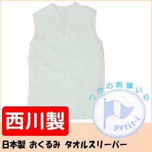 ベビー タオルスリーパー プチアイ70(日本製)|nekoronta