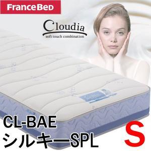 フランスベッド マットレス クラウディア シングル 両面タイプ/CL-BAE シルキーSPL エッジサポート nekoronta