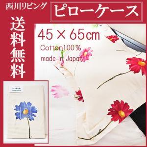 西川  枕カバー 43×63cm 日本製 ES-07 ガーベラ|nekoronta