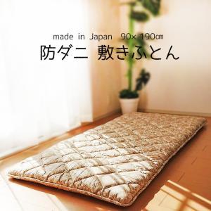 防ダニ敷き布団 セミシングル 90×190cm ウレタンフォーム入り(日本製)|nekoronta
